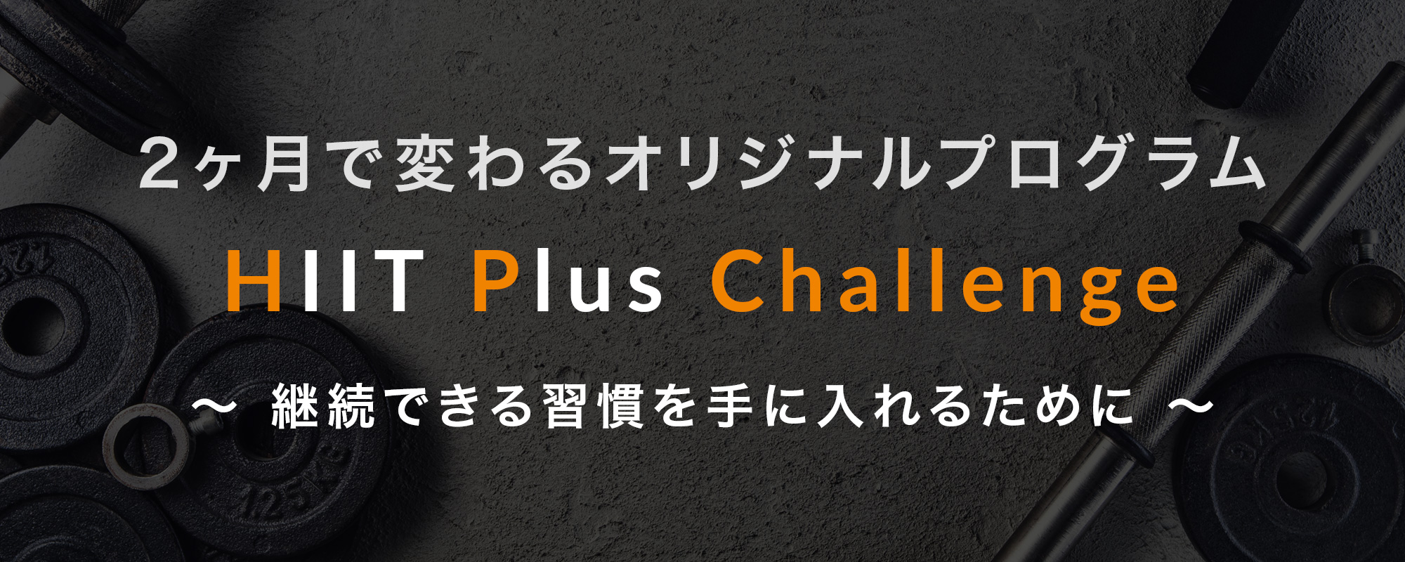HIIT Plus Challenge